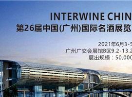 2021中國(廣州)國際名酒展-春季展