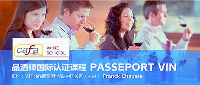 品酒师国际认证课程