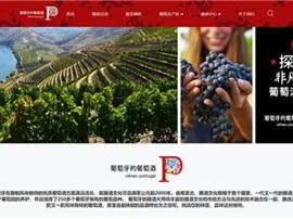 葡萄牙葡萄酒中文網站