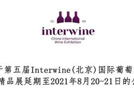 關于第五屆Interwine全球精品酒專題展延期的公告