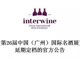 第26屆Interwine中國(廣州)國際名酒展延期定檔