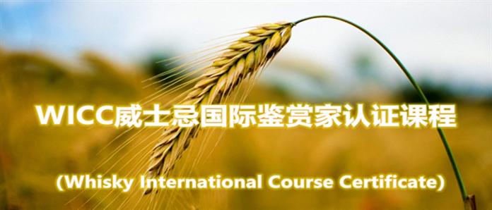 WICC威士忌国际鉴赏家认证课程