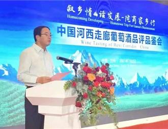 中国河西走廊葡萄酒品评品鉴会在兰州举办