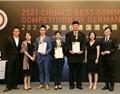 2021第二屆中國最佳德國酒侍酒師大賽圓滿落幕