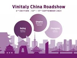 第四届Vinitaly中国路演即将开始