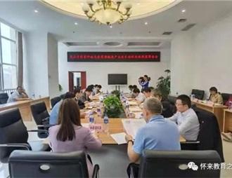 怀来召开葡萄和优发国际产业技术创新战略联盟筹备会