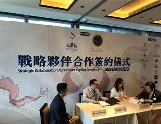 品酒坊与香港酒业总商会达成战略合作协议