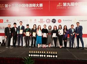 2021中國侍酒師大賽暨中國年度酒單大獎圓滿落幕
