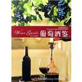 葡萄酒鑒(上下) 帶你暢游葡萄酒世界