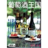 《葡萄酒王國》7本