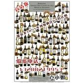 【原裝高清版】法國1855列級酒莊61名莊酒圖