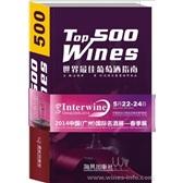 《TOP500》世界最佳500款葡萄酒