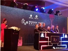 富邑集團與瀘州老窖集團在上海舉辦合作發布會