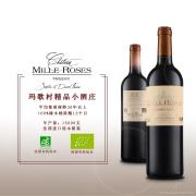 Chateau Mille Roses 千度玫瑰紅葡萄酒