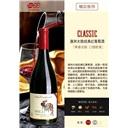 288葡萄酒網全國連鎖店-經典紅葡萄酒